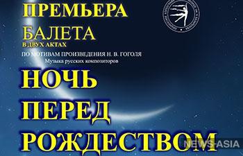 В Бишкеке состоится премьера постановки «Ночь перед Рождеством»