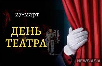 27 марта в Кыргызстане отметят Всемирный день театра