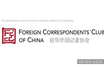 Давление на журналистов в Китае усиливается – Клуб иностранных корреспондентов Китая