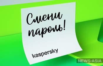«Лаборатория Касперского» запустила подкаст о киберпреступлениях и безопасности «Смени пароль!»