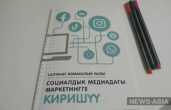 В Кыргызстане вышло руководство для бизнеса по продвижению услуг и продуктов в соцсетях