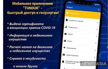 В Кыргызстане сертификат о вакцинации можно получить через мобильное приложение