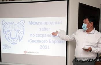 В Бишкеке пройдет осенний международный полумарафон «SNOW LEOPARD RUN»
