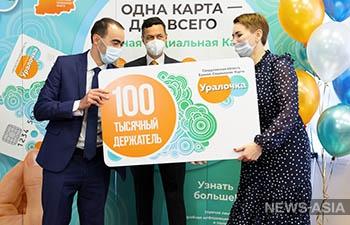 Юбилейную Единую социальную карту оформили в Екатеринбурге