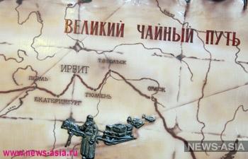 Чайными дорогами Урала