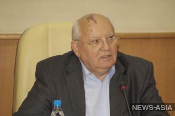 Гражданский диалог Михаила Горбачева