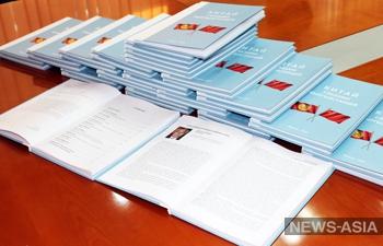 В Киргизии вышла книга о Китае