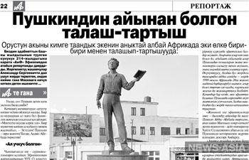 «АиФ» стал публиковать статьи на киргизском языке