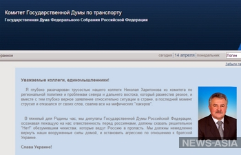 Украинские хакеры в очередной раз взломали сайт Госдумы РФ