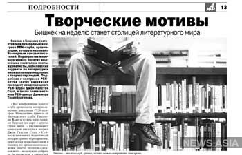 Бишкек на неделю станет столицей литературного мира
