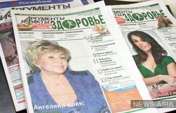 В Киргизии появилась новая еженедельная газета «Аргументы и факты. Здоровье»