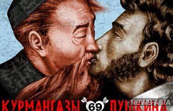 В Казахстане суд обязал авторов постера с поцелуем Курмангазы и Пушкина выплатить 188 тысяч долларов
