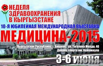 В Киргизии пройдет международная выставка–конгресс «MedExpo-2015»