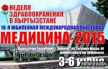 В Киргизии проходит международная выставка-конгресс «MedExpo-2015»