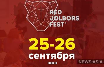 Фестиваль рекламы Red Jolbors пройдет в конце сентября