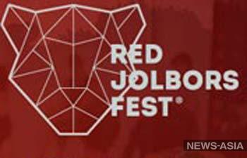 Red Jolbors Fest объявляет о старте приема работ