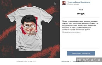 В Екатеринбурге студенты начали продавать футболки с фотографиями преподавателей