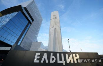 В Екатеринбурге заработал «Ельцин-Центр»