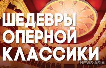 В Бишкеке впервые выступят Солисты мировой оперной сцены