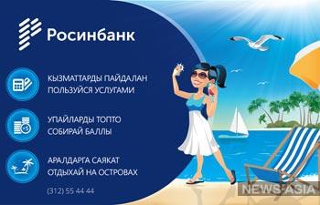 «Росинбанк»: Пользуйтесь услугами Банка - получайте баллы - отдыхайте на Островах!