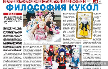 Философия кукол
