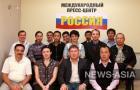 Завершился круглый стол договоренностью о поддержке организаций в КР и РФ